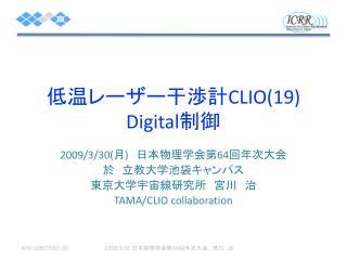 低温レーザー干渉計 CLIO(19 ) Digital 制御