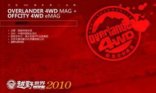 OVERLANDER 4WD  MAG + OFFCITY 4WD  eMAG