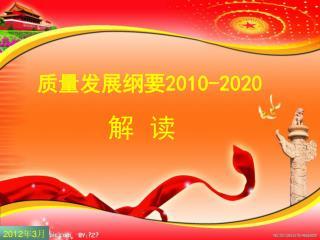 质量发展纲要 2010-2020
