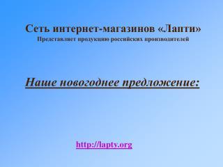 Сеть интернет-магазинов «Лапти» Представляет продукцию российских производителей