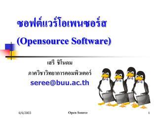 ซอฟต์แวร์โอเพนซอร์ส( Opensource Software)