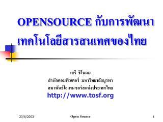 OPENSOURCE  กับการพัฒนาเทคโนโลยีสารสนเทศของไทย