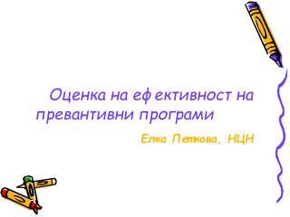 Оценка на ефективност на превантивни програми Елка Петкова, НЦН