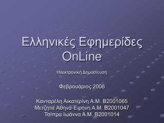 Ελληνικές Εφημερίδες  OnLine