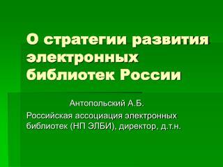 О стратегии развития электронных библиотек России