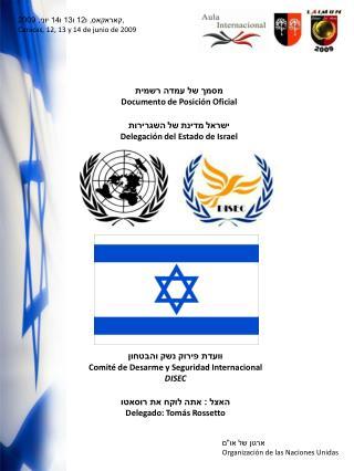 מסמך של עמדה רשמית Documento de Posición Oficial השגרירות של מדינת ישראל