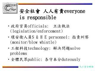 政府官員 officials:   立法執法 (legislation/enforcement)