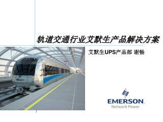 轨道交通行业艾默生产品解决方案