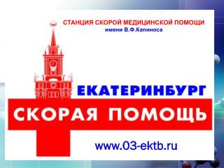 03-ektb.ru