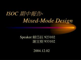 ISOC  期中報告 -            Mixed-Mode Design