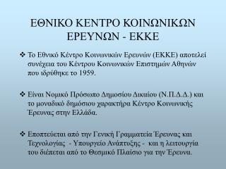 ΕΘΝΙΚΟ ΚΕΝΤΡΟ ΚΟΙΝΩΝΙΚΩΝ ΕΡΕΥΝΩΝ - ΕΚΚΕ