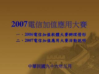 2007 電信加值應用大賽 一、 2006 電信加值軟體大賽辦理情形       二、 2007 電信加值應用大賽活動說明