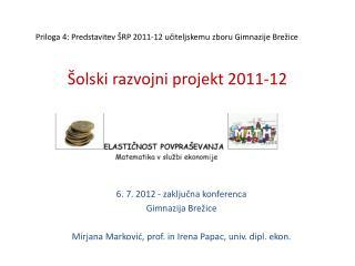 Šolski razvojni projekt 2011-12