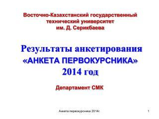 Департамент СМК