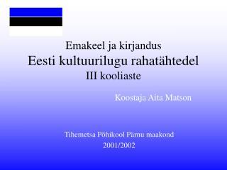 Emakeel ja kirjandus Eesti kultuurilugu rahatähtedel III kooliaste