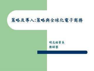 策略及導入 : 策略與全球化電子商務