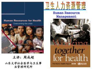 卫生人力资源管理