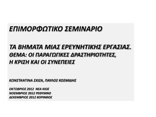 «Ερευνητικές Εργασίες στο Λύκειο: Θεωρία και Πράξη»