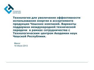 Минск 14 Июня 2013
