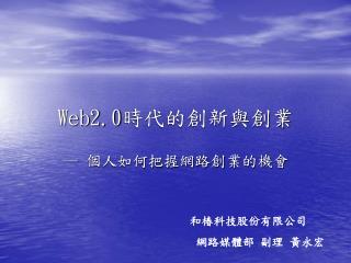 Web2.0 時代的創新與創業
