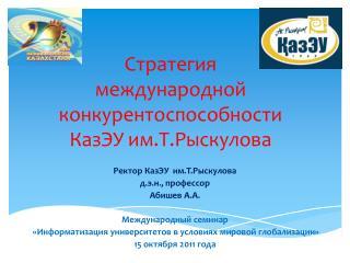 Стратегия  международной конкурентоспособности  КазЭУ  им.Т.Рыскулова
