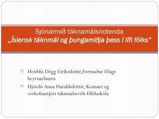 """Sjónarmið táknamálsnotenda  ,,Íslensk táknmál og þungamiðja þess í lífi fólks"""""""