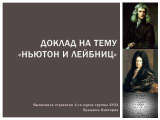 Доклад на тему «Ньютон и Лейбниц»