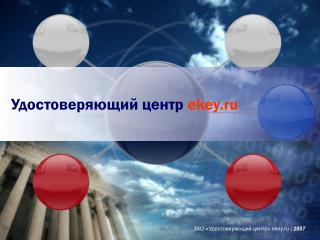 Удостоверяющий центр  ekey.ru