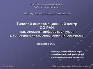 Российская академия наук Сибирское отделение Институт вычислительных технологий