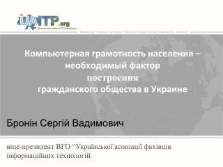 Компьютерная грамотность населения – необходимый фактор построения гражданского общества в Украине