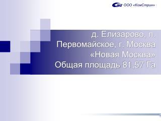 д. Елизарово, п. Первомайское, г. Москва «Новая Москва»  Общая площадь  81,57  Га
