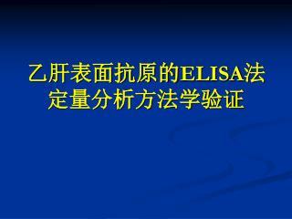 乙肝表面抗原的 ELISA 法定量分析方法学验证