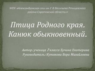 МОУ «Александровская  сош им.С.В.Васильева Ртищевского  района Саратовской области»