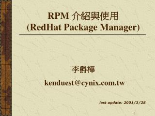 RPM  介紹與使用 ( RedHat Package Manager)