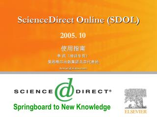 ScienceDirect Online (SDOL)