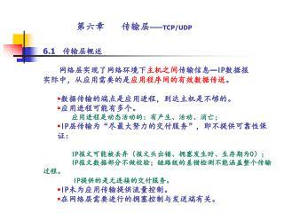 第六章      传输层 —— TCP/UDP