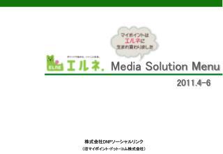 Media Solution Menu