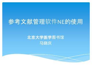 参考文献管理软件 NE 的 使用