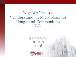Why We Twitter : Understanding  Microblogging  Usage and Communities ( 과제 세미나 )  2012.5.11