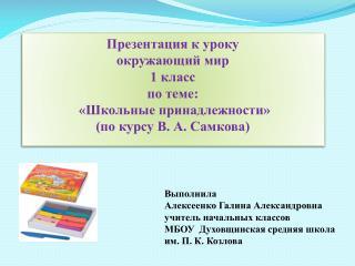 Выполнила Алексеенко Галина Александровна учитель начальных классов