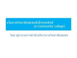 นโยบายวิทยาลัยชุมชนอิเล็กทรอนิกส์  (e-Community college)