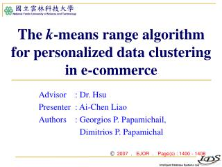 The  k -means range algorithm for personalized data clustering in e-commerce