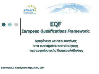 EQF European Qualifications Framework : Διαφάνεια και νέοι κανόνες  στα συστήματα πιστοποίησης