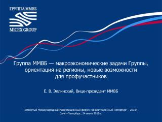 Е. В. Эллинский, Вице-президент ММВБ