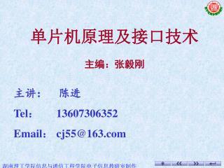 单片机原理及接口技术 主编:张毅刚 主讲:  陈进 Tel :       13607306352 Email :  cj55@163