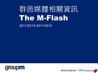 The M-Flash