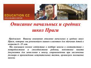 Описание начальных и средних школ Праги