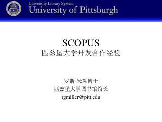 SCOPUS 匹兹堡大学开发合作经验