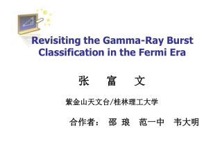 Revisiting the Gamma-Ray Burst Classification in the Fermi Era