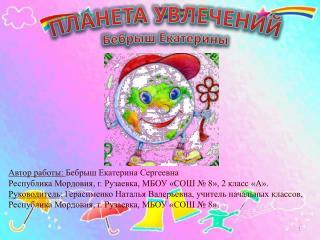 ПЛАНЕТА УВЛЕЧЕНИЙ Бебрыш Екатерины